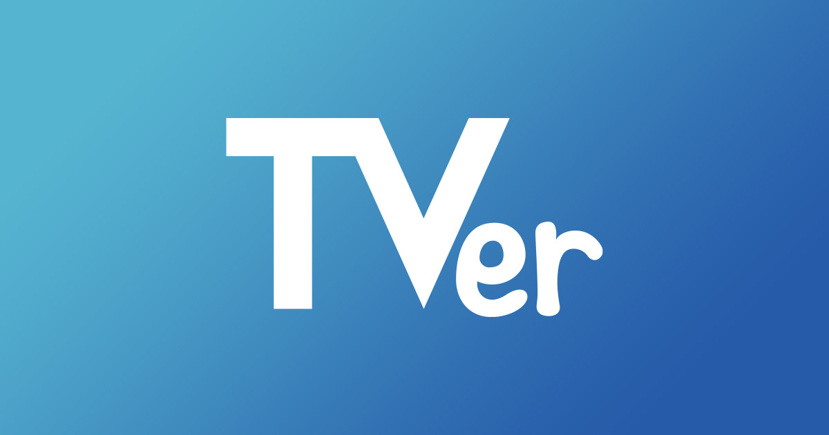 R tv え