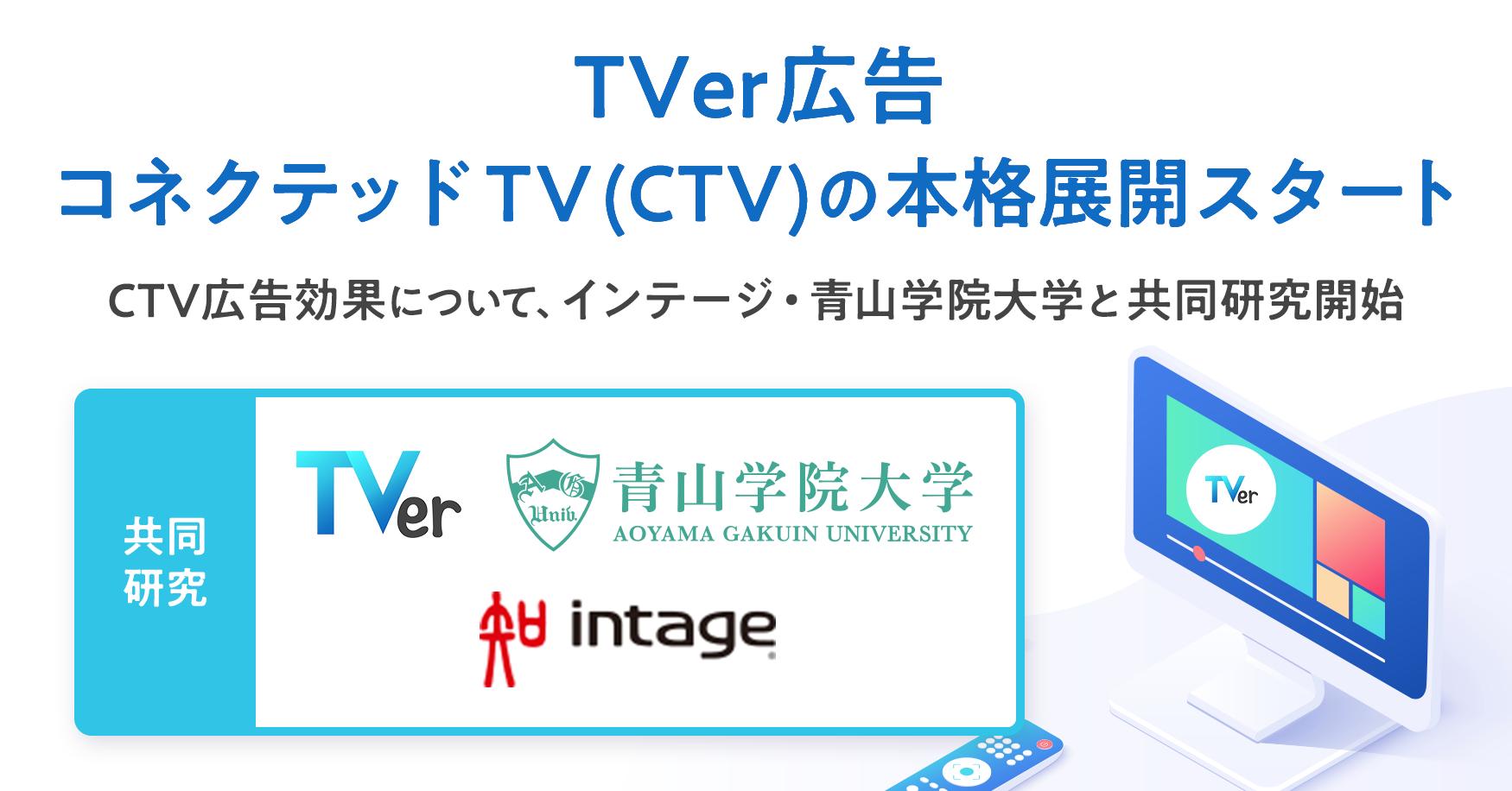 TVer広告において、コネクテッドTVの本格展開スタート CTV広告効果について、インテージ・青山学院大学と共同研究開始 〜連携第一弾として、インテージとCTV調査スキームを共同リリース